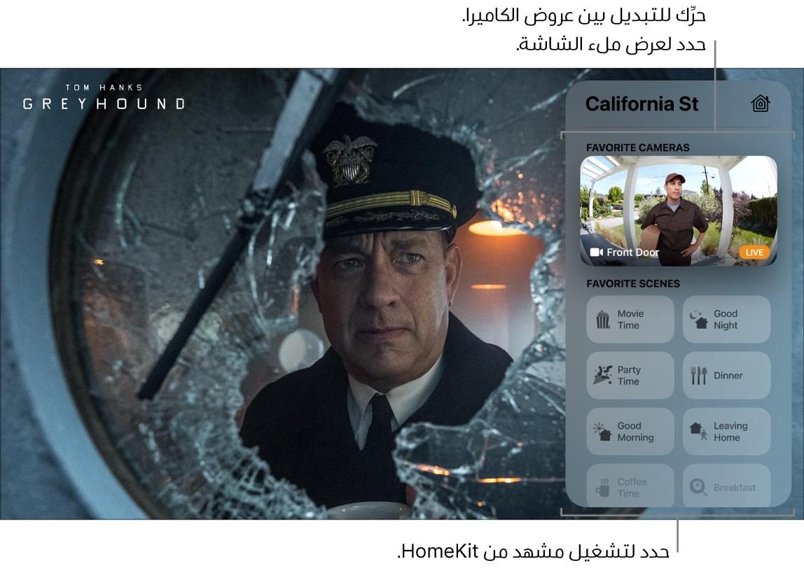 شاشة AppleTV تعرض طريقة عرض HomeKit في مركز التحكم