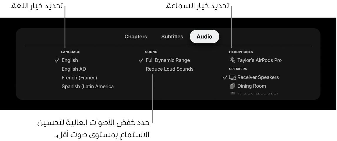 شاشة تشغيل توضح قائمة الصوت المنسدلة مع تحديد خفض الأصوات العالية