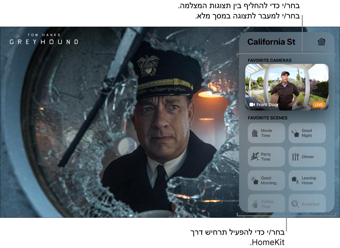 מסך AppleTV עם תצוגת HomeKit ב״מרכז הבקרה״