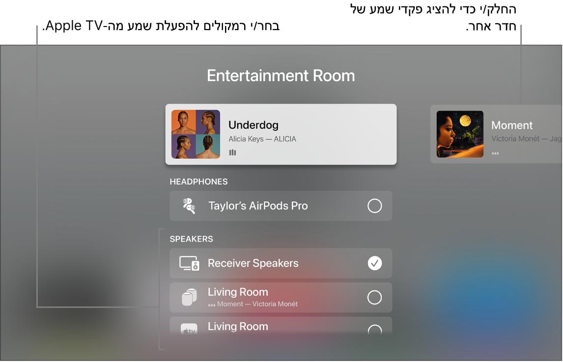 מסך AppleTV עם פקדי השמע ב״מרכז הבקרה״