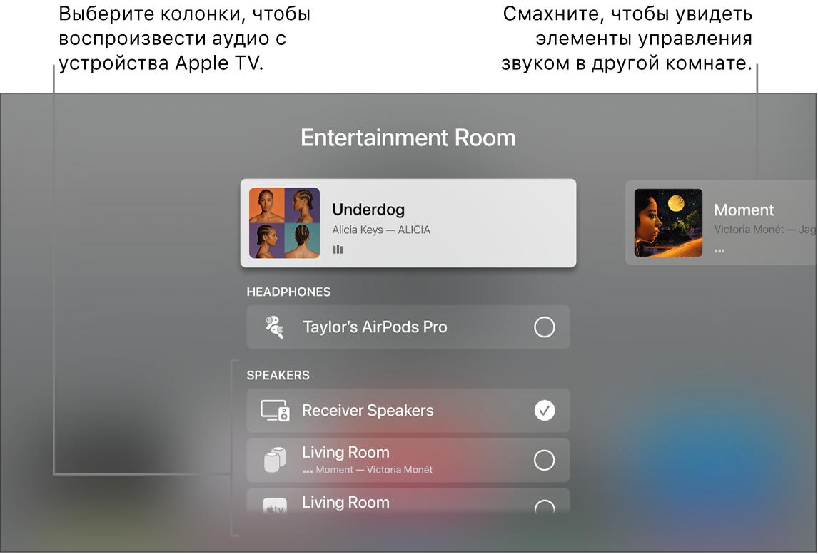 Экран AppleTV с Пунктом управления, раздел «Аудио»