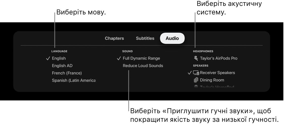 Екран відтворення з меню «Аудіо» та вибраною опцією «Приглушити гучні звуки».