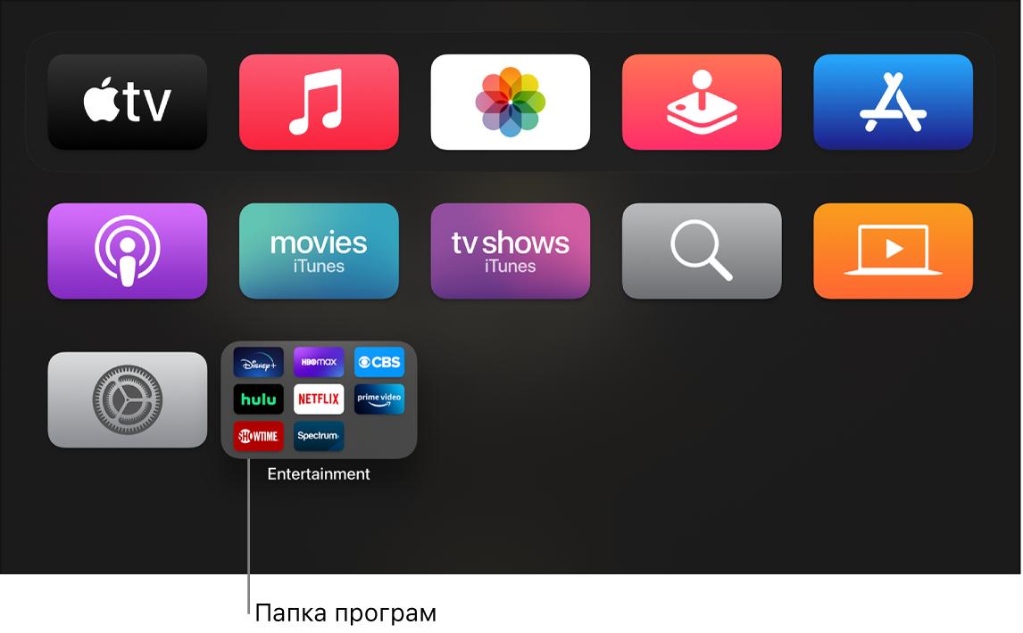 Головний екран із папкою для програм