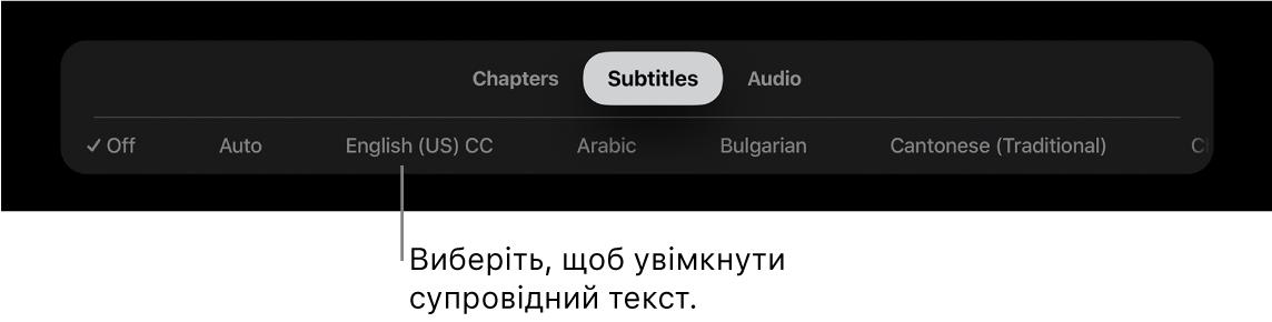 Меню «Субтитри» під час відтворення