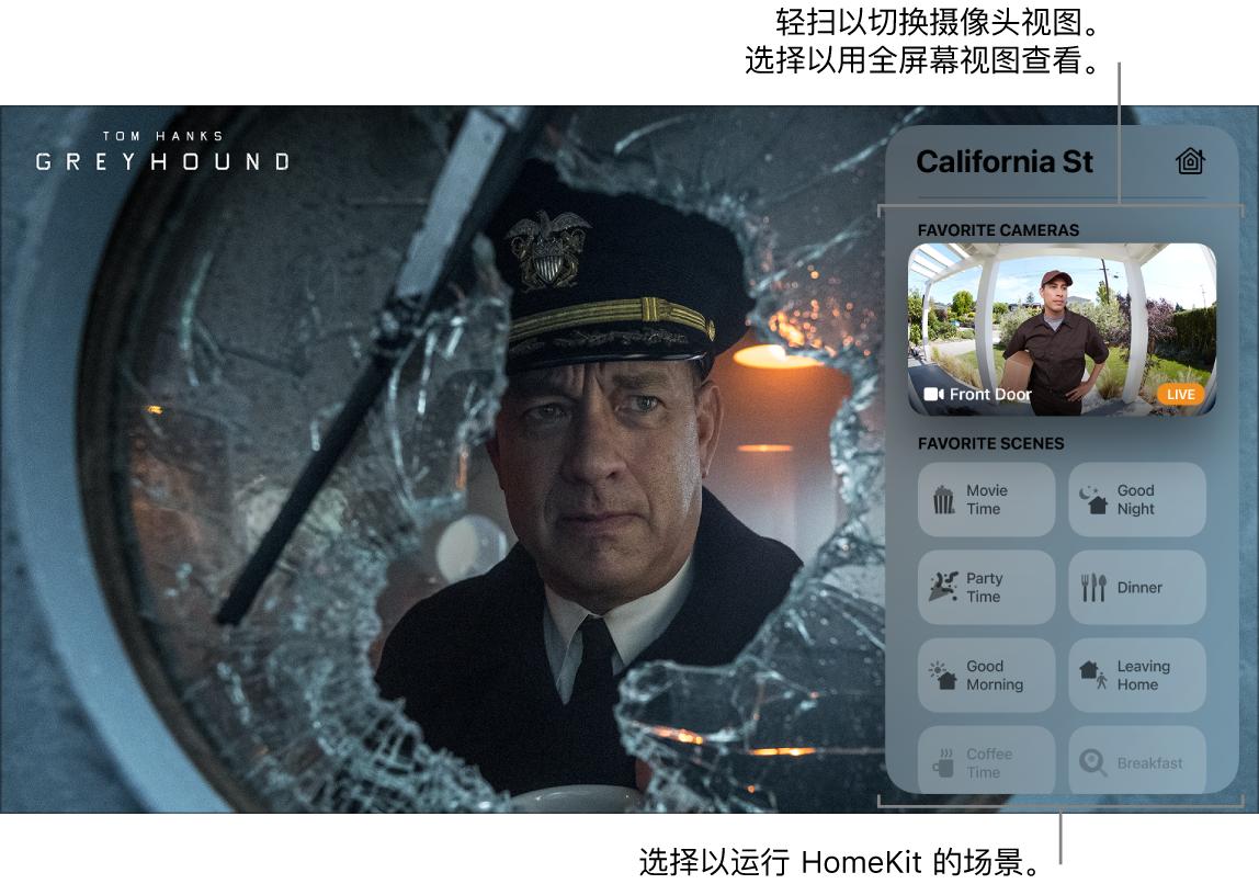 """显示""""控制中心"""" HomeKit 视图的 Apple TV 屏幕"""