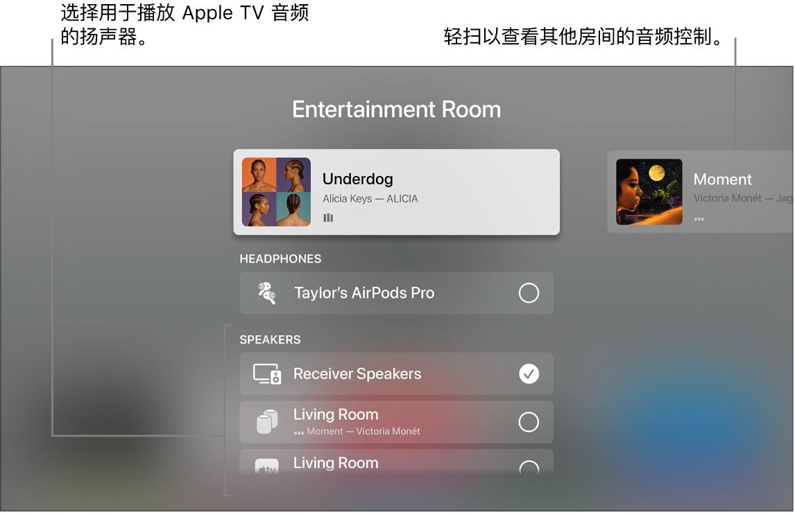 """显示""""控制中心""""音频控制的 Apple TV 屏幕"""