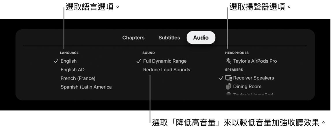 播放畫面,顯示已選取「音訊」下拉式選單和「降低高音量」。