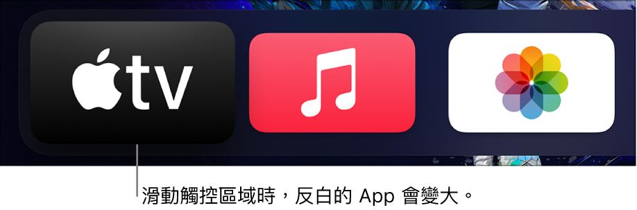 主畫面上的所選 App