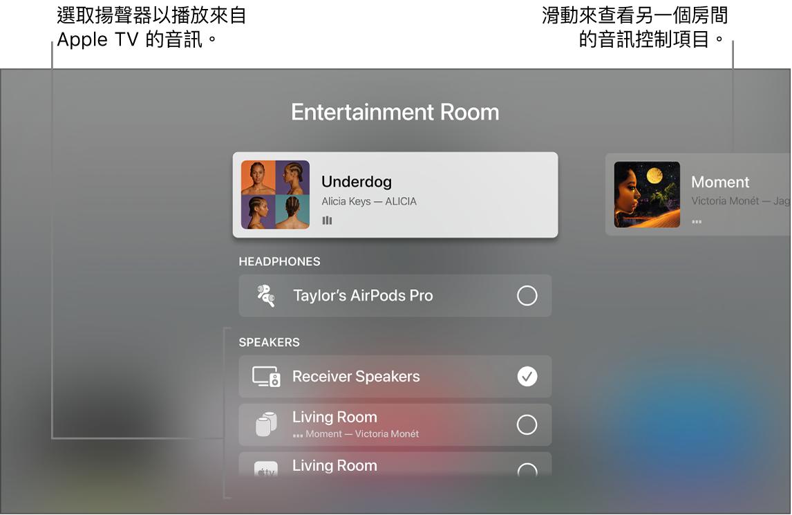 Apple TV 畫面顯示「控制中心」音訊控制項目