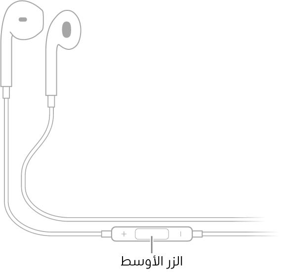 في AppleEarPods، يكون الزر الأوسط على السلك المؤدي إلى سماعة الأذن اليمنى
