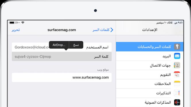 """شاشة كلمات السر لموقع ويب. قسم كلمة السر محدد، وتظهر قائمة تحتوي على العنصرين """"نسخ"""" و""""AirDrop"""" فوقه."""