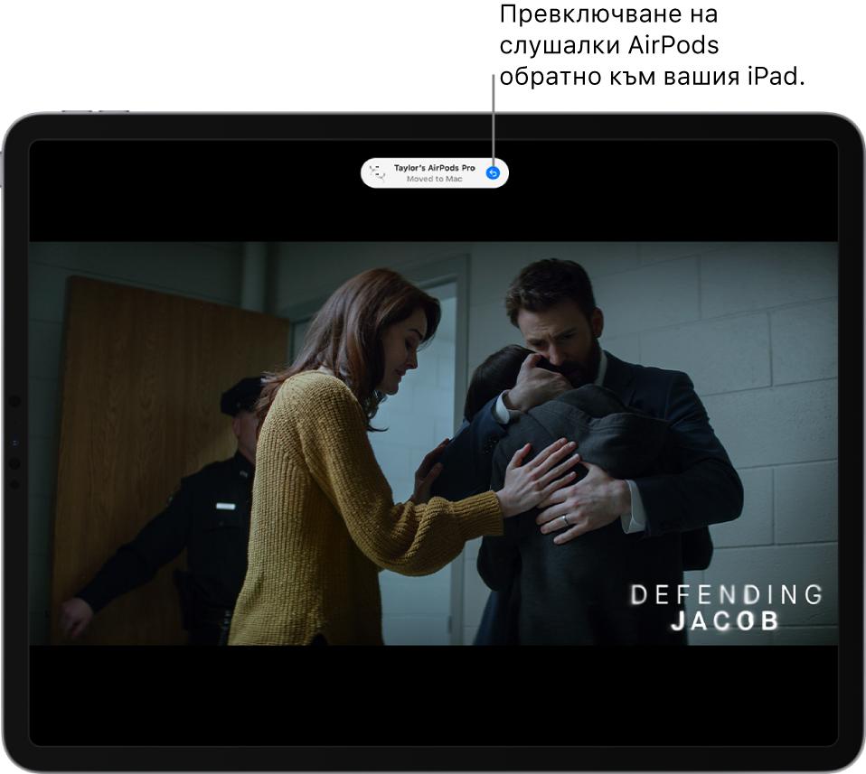 """Екран на iPad със съобщение в горната част на екрана, гласящо """"Taylor's AirPods Pro Moved to Mac"""" (""""Слушалките AirPods Pro на Тейлър са прехвърлени към Mac"""") и бутон за смяна на връзката на слушалките AirPods обратно към iPad."""