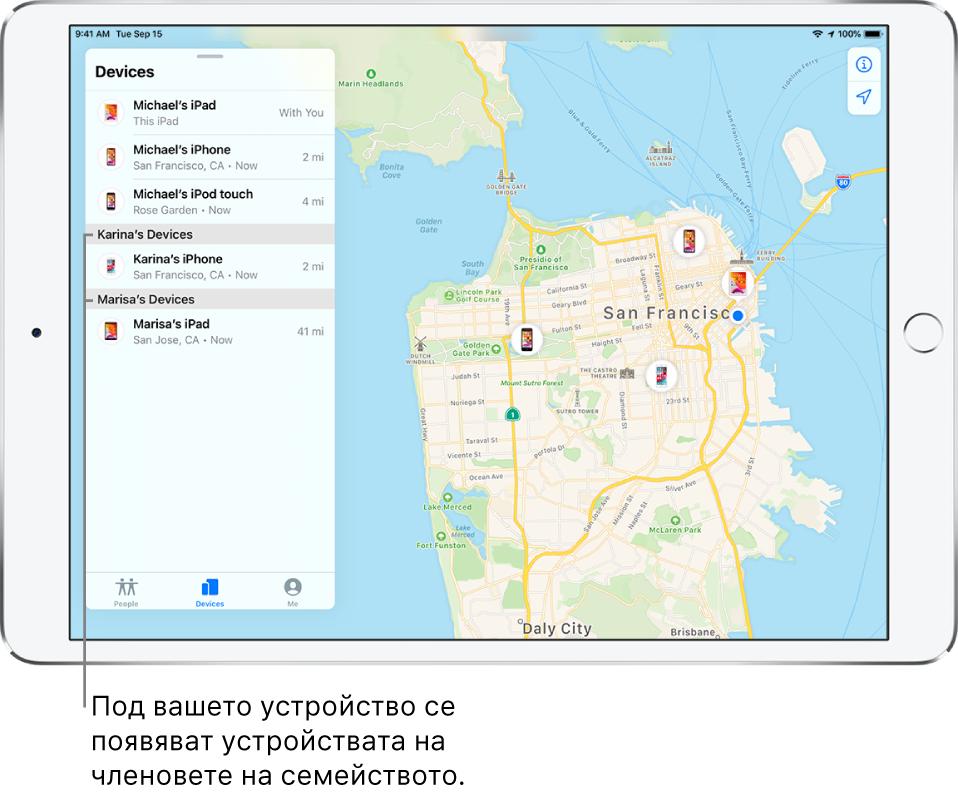 Приложението Find My (Намери), отворено на етикета Devices (Устройства). Устройствата на Майкъл са в горната част на списъка. Под тях са iPhone на Карина и iPad на Мариса. Техните местоположения са показани върху картата на Сан Франциско.