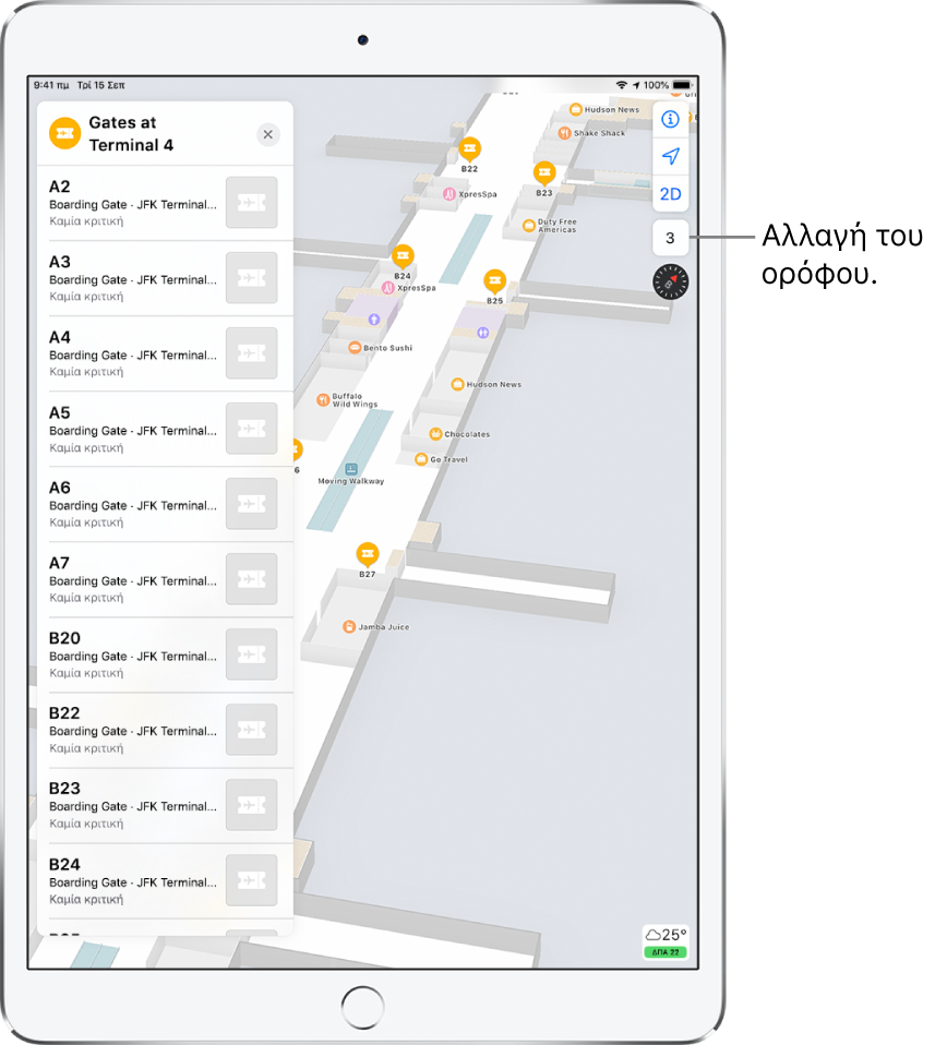 Ένας εσωτερικός χάρτης ενός αεροσταθμού αεροδρομίου. Ο χάρτης εμφανίζει επιχειρήσεις και πύλες επιβίβασης. Στην αριστερή πλευρά της οθόνης, μια κάρτα που υποδεικνύει τις πύλες επιβίβασης στον Αεροσταθμό 4.