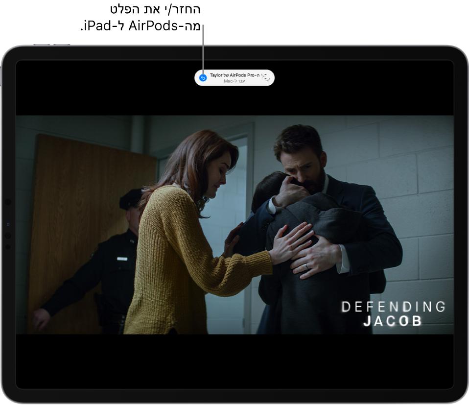 מסך הנעילה של iPad, עם הודעה שמוצגת בראש המסך: ״ה-AirPods Pro של עופרה עברו ל-Mac״. כפתור שבעזרתו ניתן להעביר את ה-AirPods חזרה אל ה-iPad מוצג גם הוא על המסך.