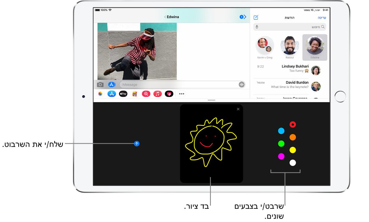 מסך של ״הודעות״, עם המסך של Digital Touch בחלק התחתון. אפשרויות הצבעים נמצאות משמאל, בד הציור במרכז והכפתור ״שלח״ מימין.