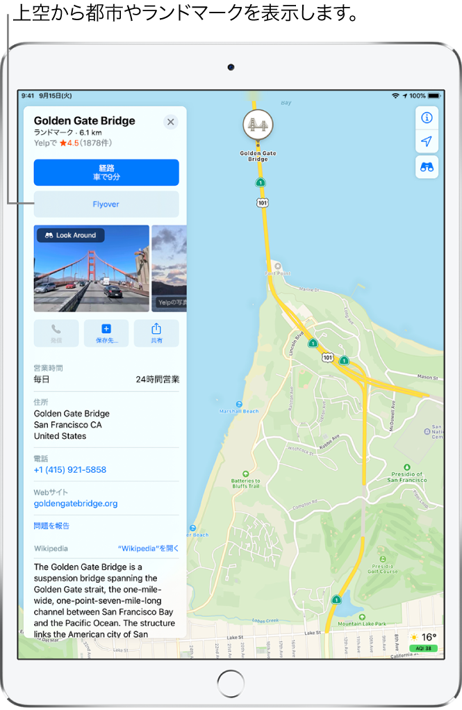 サンフランシスコの地図。画面の左側にあるゴールデン・ゲート・ブリッジの情報カードには、「経路」ボタンの下に「Flyover」ボタンが表示されています。