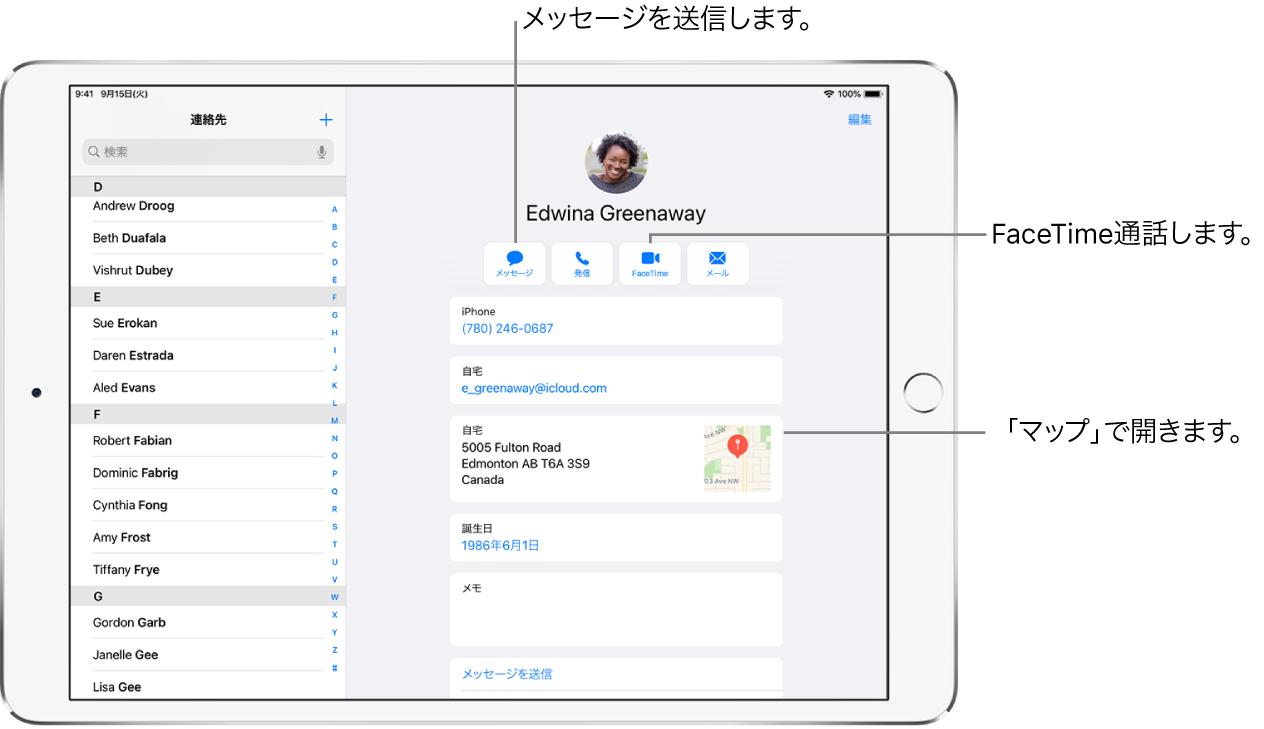 「連絡先」の画面。左側に連絡先リスト、右側に選択した連絡先カードが表示されています。連絡先の写真と名前の下には、メッセージ送信、電話発信、FaceTime通話発信、メールメッセージ送信、Apple Pay送金の各ボタンがあります。ボタンの下には連絡先情報が表示されています。