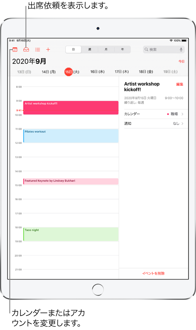 日表示のカレンダー。上部にあるボタンをタップすると、表示を日、週、月、または年に変更できます。カレンダーまたはアカウントを変更するときは、「カレンダー」ボタンをタップします。出席依頼を表示するときは、左上にある「出席依頼」ボタンをタップします
