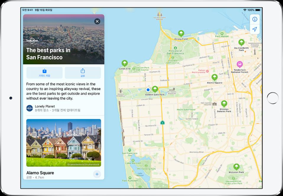 도시 지도 왼쪽에 표시된 샌프란시스코에 있는 공원 가이드.