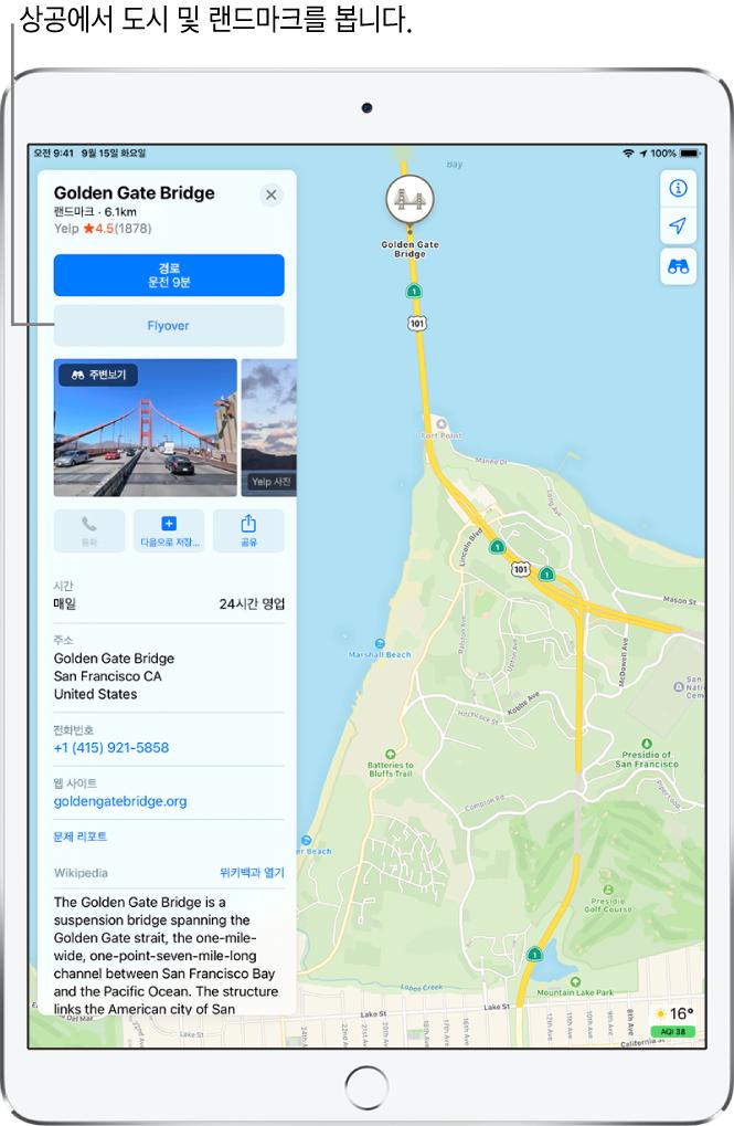 샌프란시스코의 지도. 화면 왼쪽 측면에 있는 금문교에 관한 정보 카드의 경로 버튼 아래에 Flyover 버튼이 보임.