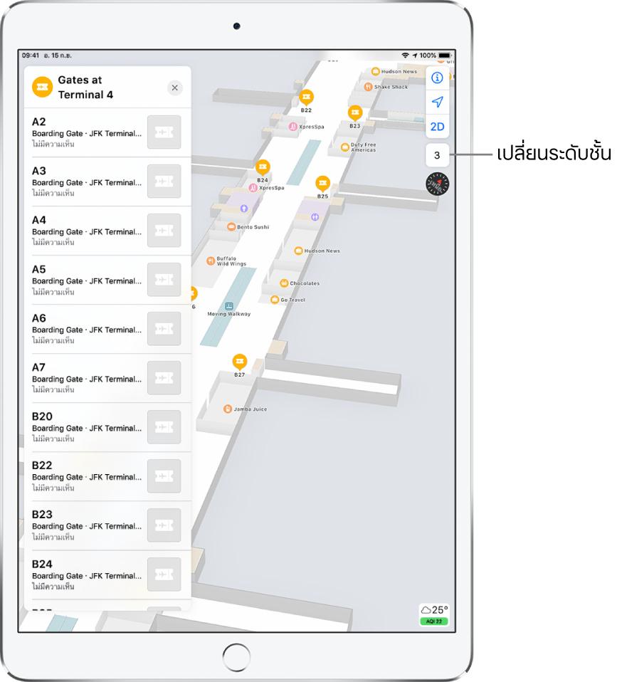 แผนที่ภายในอาคารผู้โดยสารท่าอากาศยาน แผนที่แสดงธุรกิจและประตูทางออกขึ้นเครื่อ ที่ด้านซ้ายของหน้าจอ บัตรระบุถึงประตูที่อาคารผู้โดยสาร 4