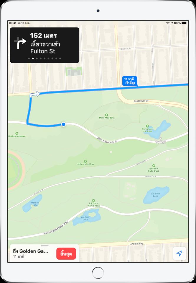 แผนที่ที่แสดงเส้นทางการขับ ด้านบนสุดของหน้าจอ ป้ายประกาศแสดงเส้นทางให้เลี้ยวขวาตรงถนนฟุลตัน ปุ่มสิ้นสุดแสดงอยู่ที่ด้านล่างสุดของหน้าจอ