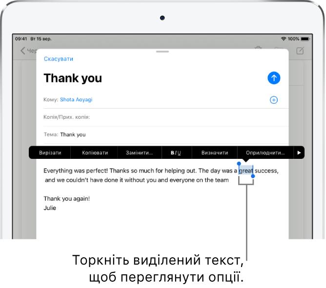 Приклад повідомлення електронної пошти з виділеним текстом. Над виділеною частиною відображаються кнопки «Вирізати», «Копіювати», «Вставити» та «Замінити». Виділений текст підсвічується, з обох сторін відображаються маркери.