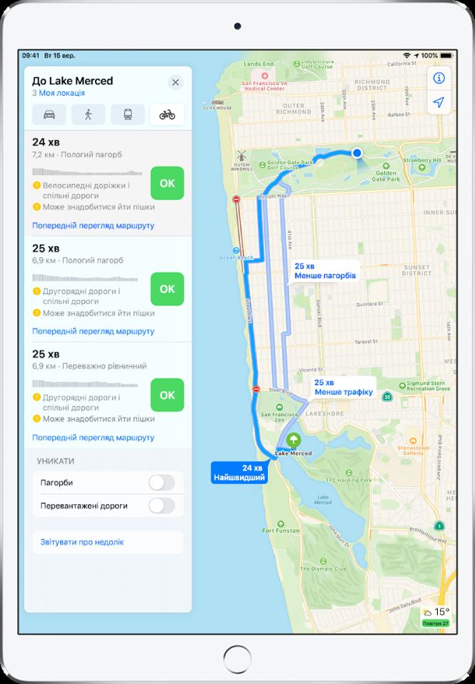 Карта з кількома веломаршрутами. Картка маршруту зліва містить дані про кожен маршрут, зокрема очікуваний час, зміни у висоті та типи доріг. Кнопка «Так» з'являється поряд із кожним варіантом на картці маршруту.