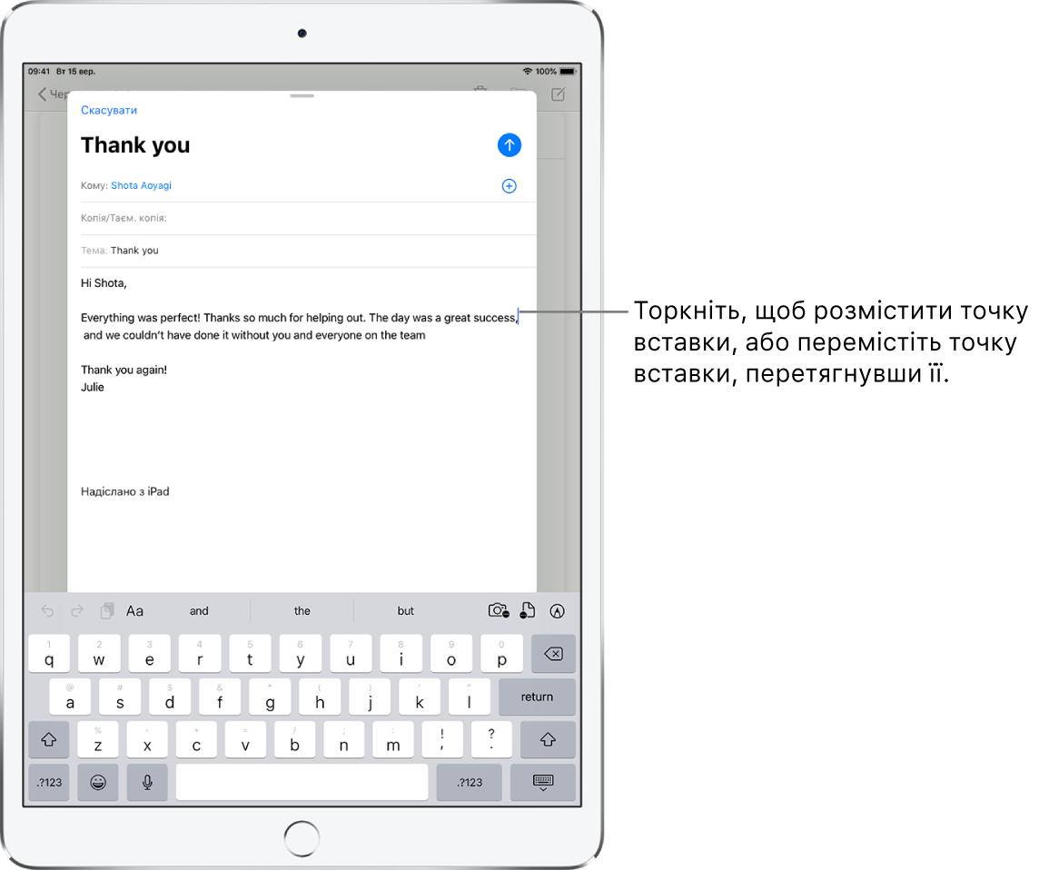 Чернетка електронного листа. Курсор вводу розташовано на місці, куди буде вставлено текст.