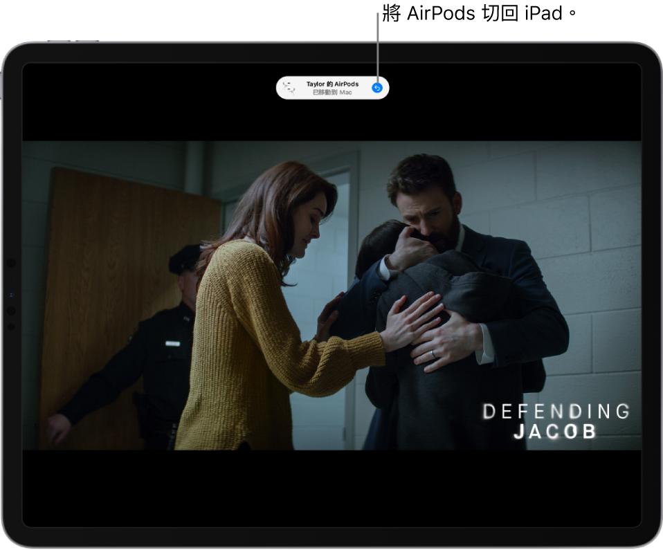 iPad 畫面最上方顯示「Taylor 的 AirPods Pro 已移至 Mac」訊息,以及用於將 AirPods 切換回 iPad 的按鈕。