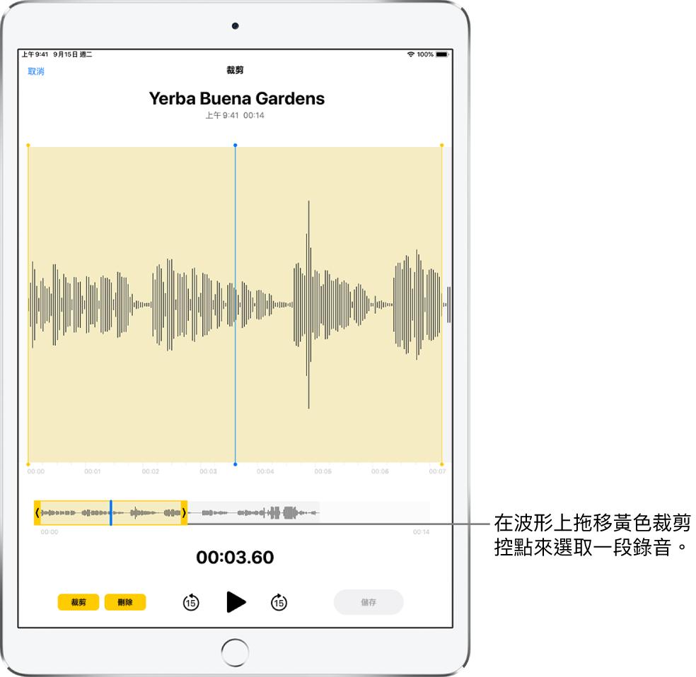 使用黃色裁剪控點裁剪過的錄音,框住螢幕底部一部分的音訊波形。「播放」按鈕和錄音計時器顯示在波形和裁剪控點下方。
