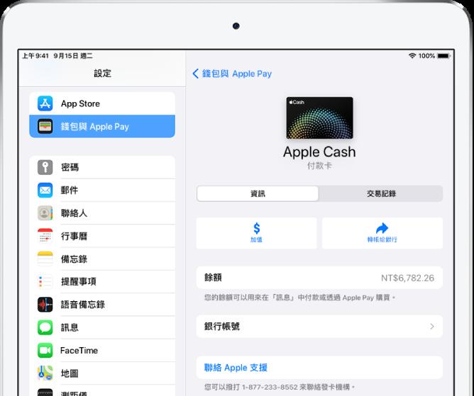 Apple Cash 卡的詳細資訊畫面,右上方顯示餘額。