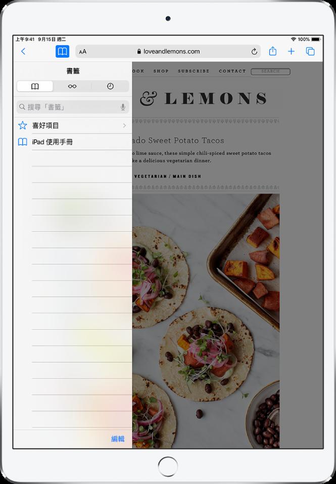 「書籤」側邊欄,帶有查看喜好項目和瀏覽記錄與書籤的選項。