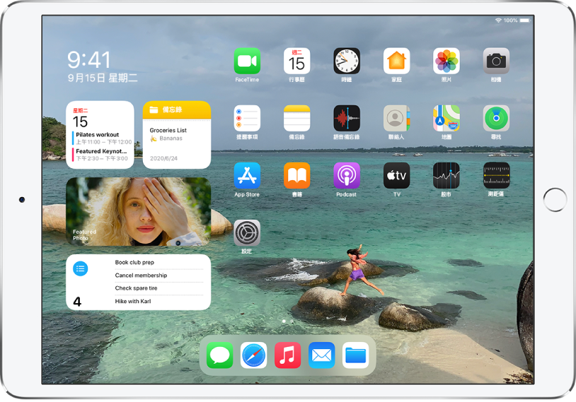 iPad 主畫面。螢幕的左側是「今天顯示方式」,其中顯示「行事曆」、「備忘錄」、照片」和「提醒事項」小工具。