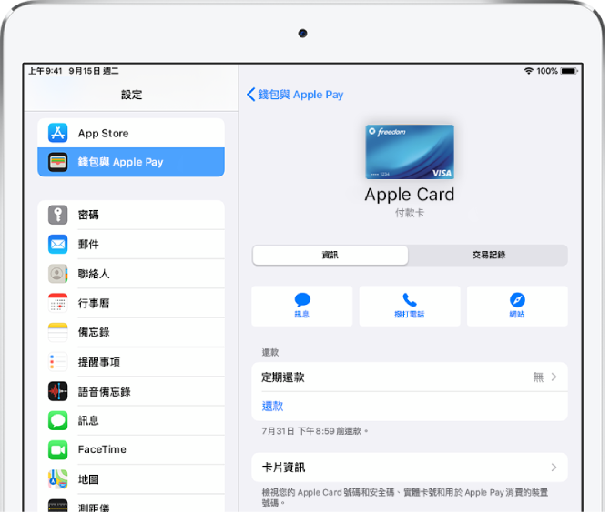 Apple Card 的詳細資訊畫面。