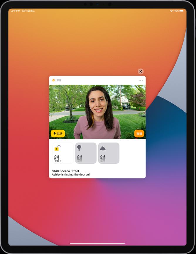 iPad 螢幕上顯示來自「家庭」的通知。顯示門口有一個人的圖片,左方顯示「說話」按鈕。下方為前門和大門電燈的配件按鈕。住家地址位於底部,帶有文字「王莉美在按門鈴」。「關閉」按鈕顯示於通知右上角。