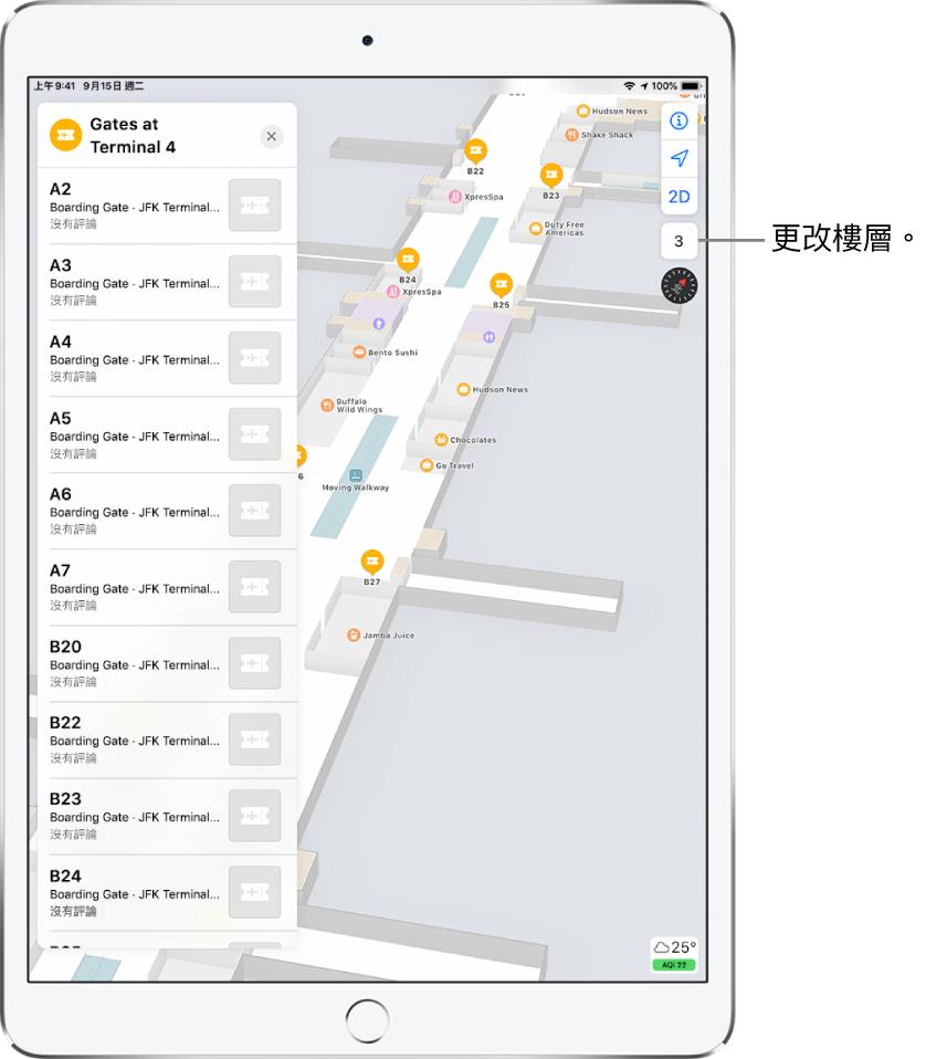 機場航廈的室內地圖。地圖顯示商店和登機門。螢幕左測的卡片說明登機門位於第 4 航廈。