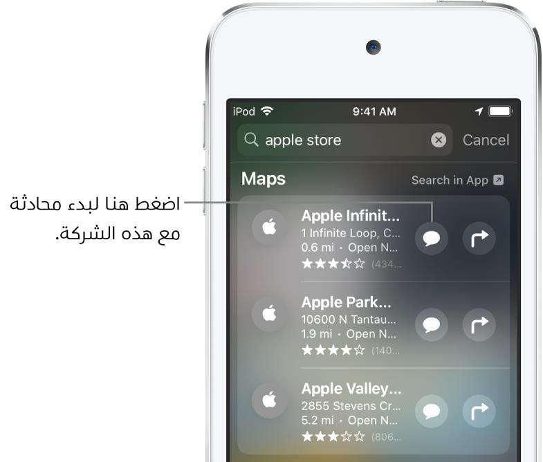 شاشة البحث تعرض عناصر تم العثور عليها بتطبيق الخرائط. يعرض كل عنصر وصفًا مختصرًا أو تقييمًا أو عنوانًا، بينما كل موقع ويب يعرض عنوان URL. العنصر الثاني يعرض زرًا للضغط عليه لبدء محادثة شركات مع AppleStore.