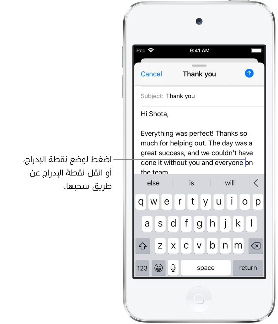 مسودة بريد إلكتروني تعرض موقع نقطة الإدراج التي سيتم إدراج النص فيه.