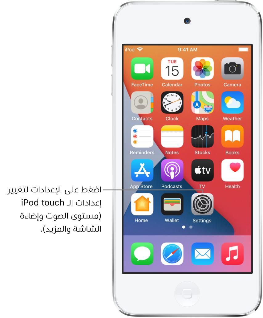 الشاشة الرئيسية وبها عدة أيقونات تطبيقات، بما فيها أيقونة تطبيق الإعدادات، التي يمكنك الضغط عليها لتغيير مستوى الصوت وإضاءة الشاشة والمزيد على الـiPod touch.