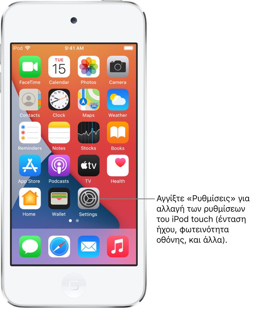 Η οθόνη Αφετηρίας με διάφορα εικονίδια εφαρμογών, συμπεριλαμβανομένου του εικονιδίου της εφαρμογής «Ρυθμίσεις», το οποίο μπορείτε να αγγίξετε για να αλλάξετε την ένταση ήχου, τη φωτεινότητα οθόνης και πολλά άλλα στο iPodtouch σας.