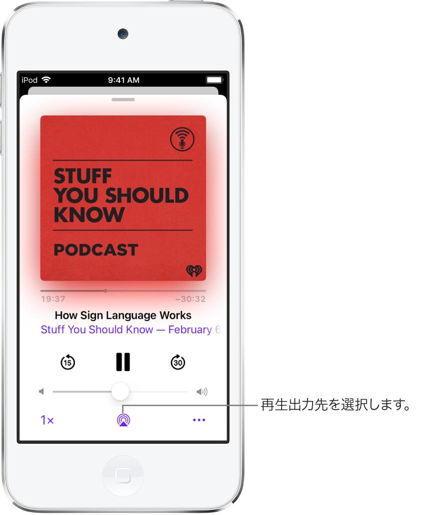 Podcastの再生コントロール。画面の下部に「再生出力先」ボタンが表示されています。