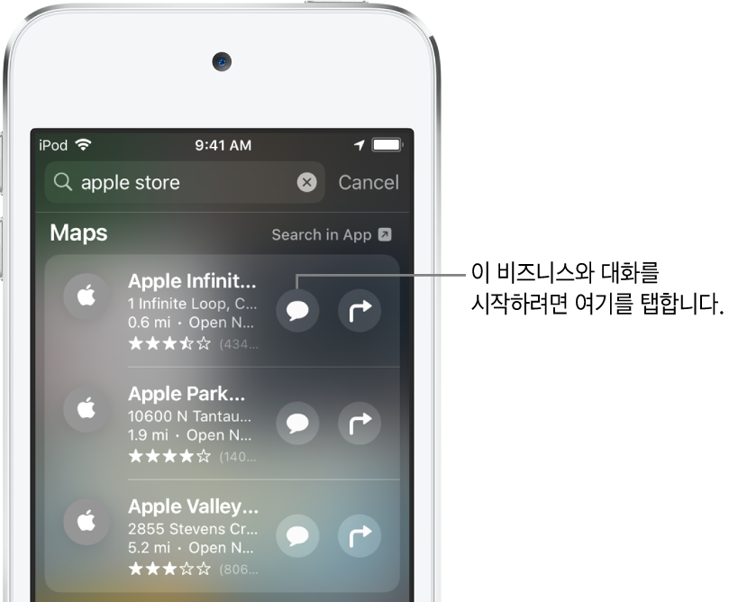 지도 앱에서 찾은 항목이 표시된 검색 화면. 각 항목에는 간략한 설명, 선호도 또는 주소가 나타나며 각 웹 사이트의 URL이 나타남. Apple Store와 비즈니스 채팅을 시작하려면 탭하는 버튼이 표시된 두 번째 항목.