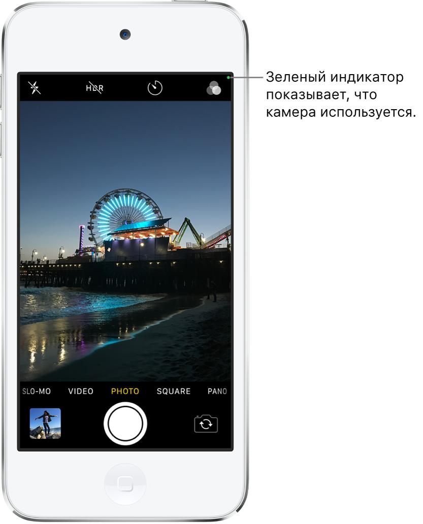 Экран Камеры в режиме «Фото». Зеленый индикатор вверху справа показывает, что камера используется.