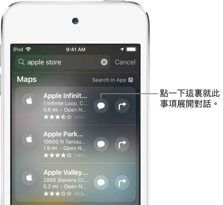 「搜尋」畫面顯示「地圖」找到的項目。每個項目都顯示簡短描述、評分或地址,並且所有網站均顯示 URL。第二個項目顯示一個按鈕,點一下即可透過 Apple Store 開始商務聊天。