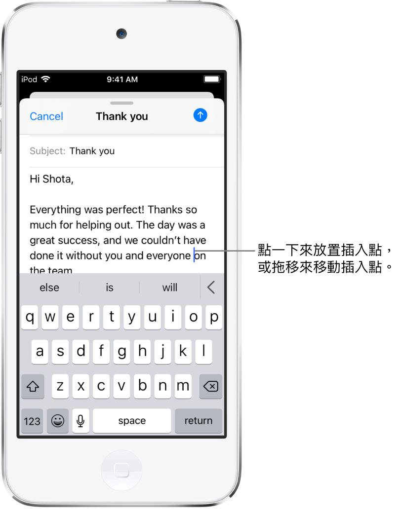 顯示插入點的草稿電郵,其插入點置於將插入文字的位置。