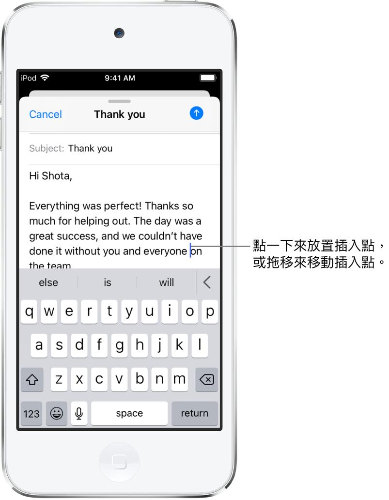 電子郵件草稿顯示插入點位於欲插入文字的位置。