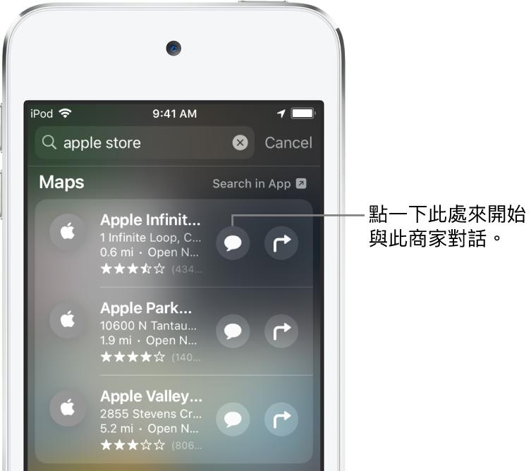 「搜尋」畫面顯示找到的「地圖」項目。每個項目都顯示簡短描述、評分或網址,且所有網站均顯示 URL。第二個項目顯示一個按鈕,點一下即可透過 Apple Store 開始進行商務聊天。
