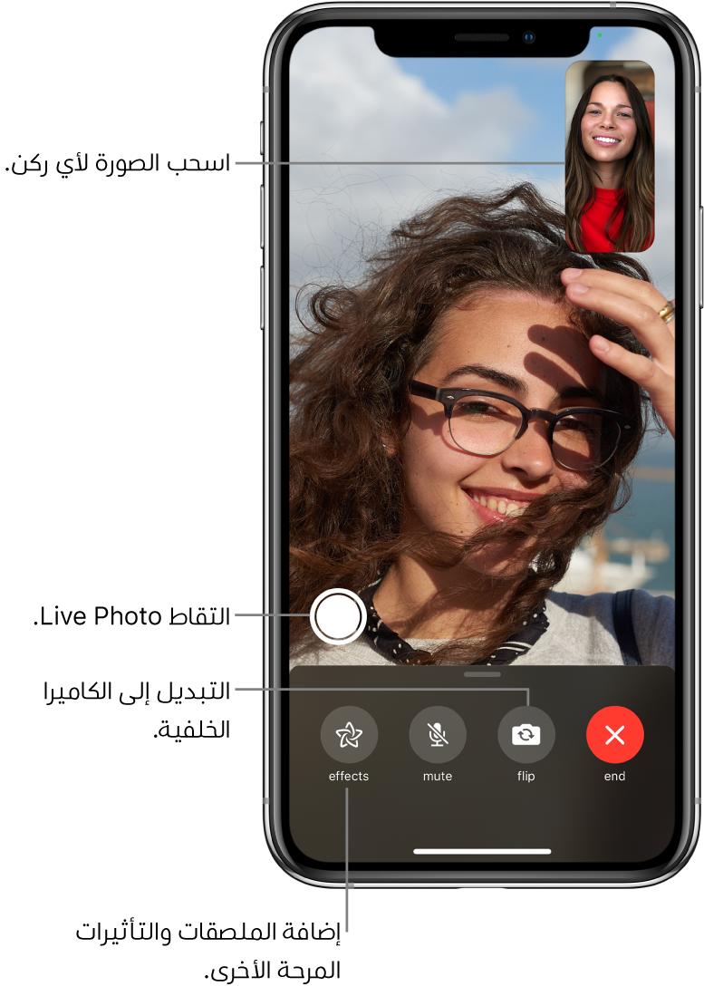 شاشة FaceTime تعرض مكالمة قيد التقدم. تظهر صورتك في مستطيل صغير في أعلى اليسار، وصورة الشخص الآخر تملء بقية الشاشة. على طول الجزء السفلي من الشاشة تظهر أزرار التأثيرات وكتم وقلب الاتجاه وإنهاء. زر التقاط LivePhoto يظهر فوقها.